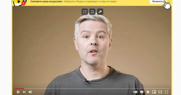 «Яндекс» позволит смотреть иностранные видео с закадровым переводом