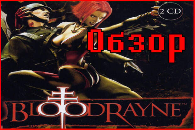 Ретро-обзор Bloodrayne (2002)
