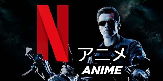 «Терминатор» обретёт вторую жизнь в виде аниме