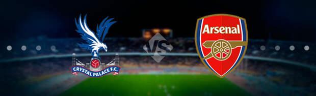 Кристал Пэлас - Арсенал: Прогноз на матч 19.05.2021