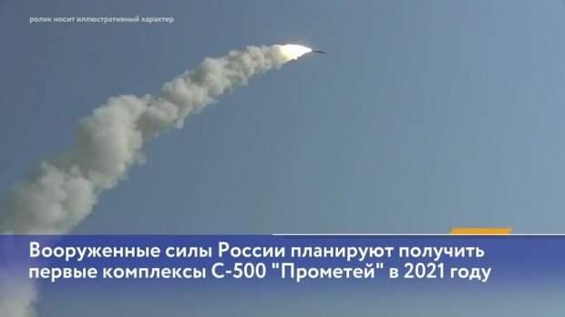 Sina назвала ядерное вооружение США неэффективным из-за С-500