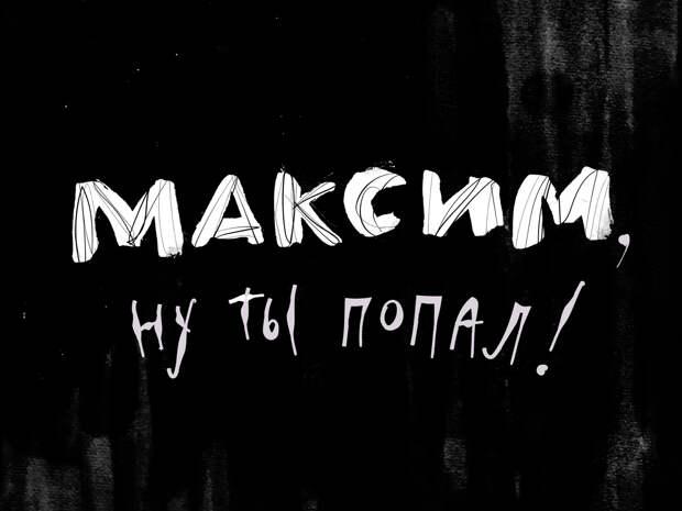 Очередная экранизация рассказов Александра Цыпкина, в этот раз совсем беспринцЫпная, впервые снятая на… домофон