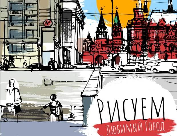 Юные художники из Хорошёво-Мнёвников нарисуют любимый город