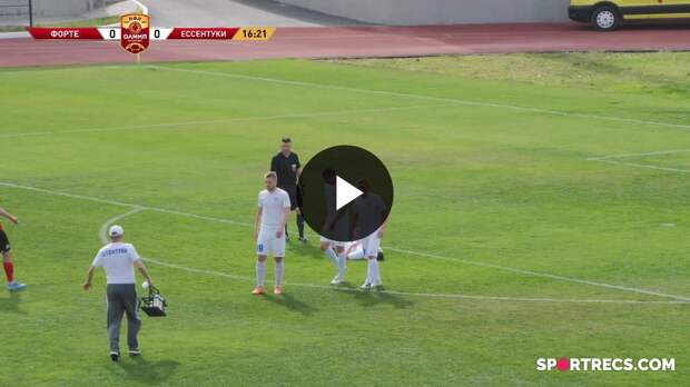 ОЛИМП – Первенство ПФЛ-2020/2021 Форте vs Ессентуки 16.05.2021
