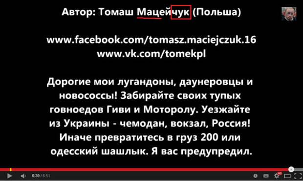 Поляк, устроивший скандал на ТВЦ, просит прощения, одновременно оскверняя цвета Российского флага (видео)