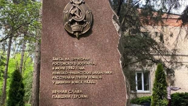 Памятник пропавшей дивизии НКВД открыли в Ростове