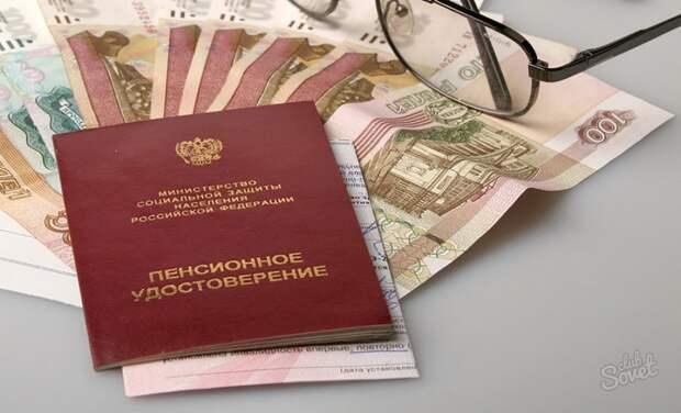 СМИ: Минфин подправил концепцию пенсионной реформы
