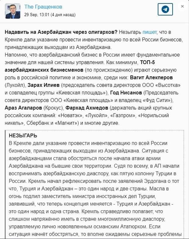 Москва надавит на Азербайджан через олигархов?