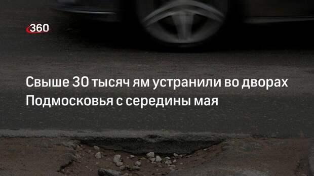 Свыше 30 тысяч ям устранили во дворах Подмосковья с середины мая