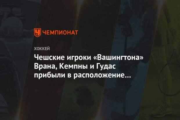 Чешские игроки «Вашингтона» Врана, Кемпны и Гудас прибыли в расположение клуба