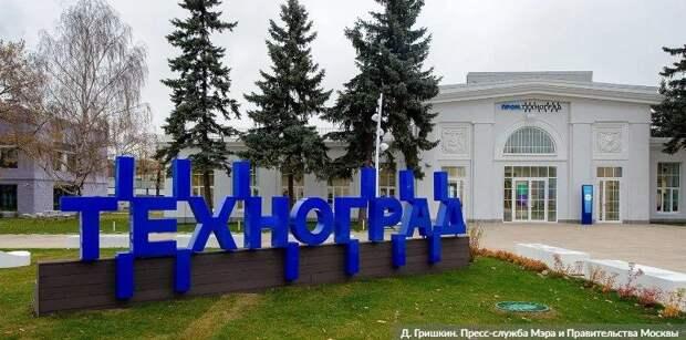 Наталья Сергунина подвела итоги двух лет работы «Технограда». Фото: Д. Гришкин mos.ru
