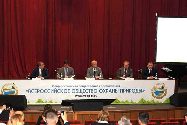 Всероссийское общество охраны природы  - перезагрузка