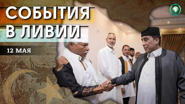 Визит Аль-Манфи в Сирт и освобождение военнопленных — что произошло в Ливии 12 мая