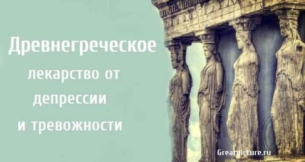 Древнегреческое лекарство от депрессии и тревожности