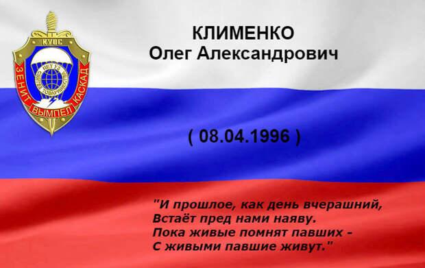 КЛИМЕНКО Олег Александрович