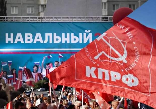 КПРФ выступила в защиту Навального в Госдуме