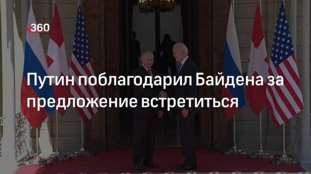 Путин поблагодарил Байдена за предложение встретиться