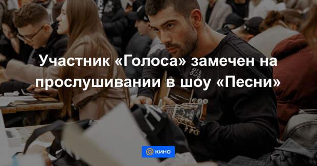 Бывший ведущий «Орла и решки» пришел на кастинг в шоу «Песни»