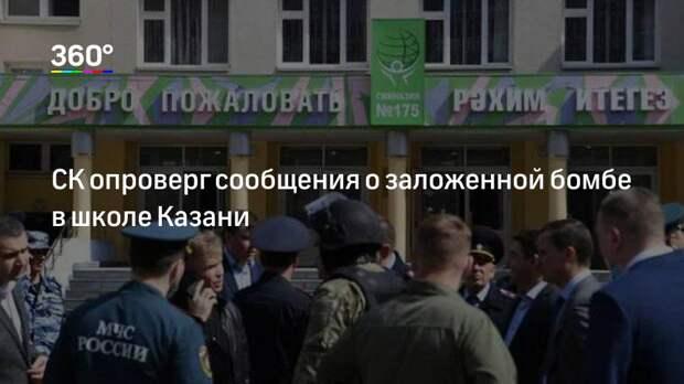 СК опроверг сообщения о заложенной бомбе в школе Казани