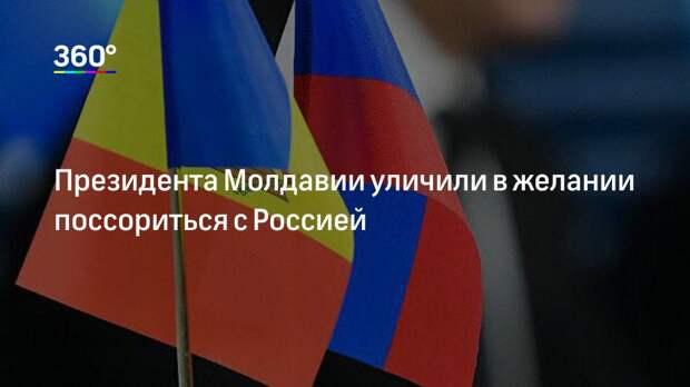 Президента Молдавии уличили в желании поссориться с Россией