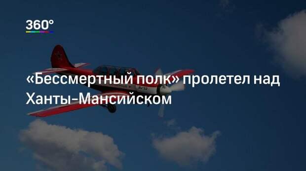 «Бессмертный полк» пролетел над Ханты-Мансийском