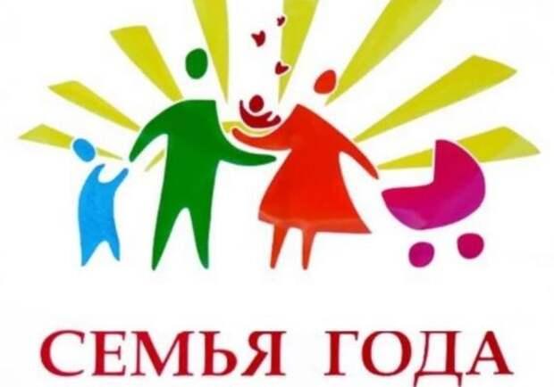 В Ульяновской области определят «Семью года»