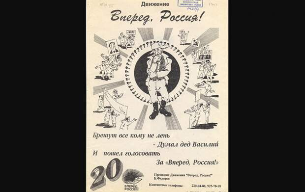 Как это делалось в политике: из истории предвыборной агитации в России гигантских, мыльных, пузырей, шоу