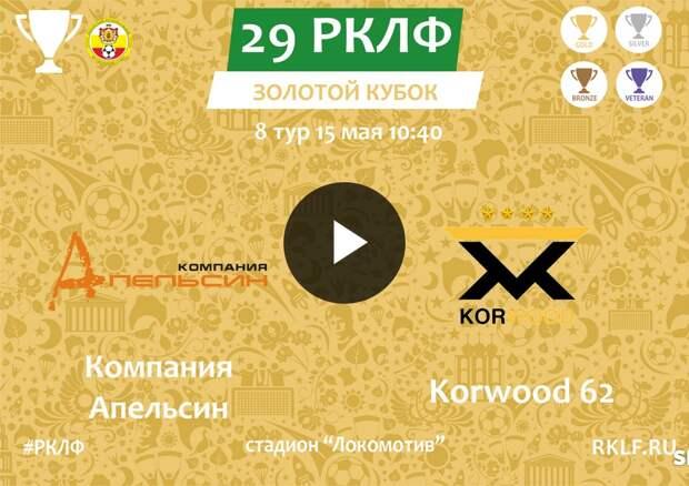 29 РКЛФ Золотой Кубок Компания Апельсин - Korwood 62 3:1