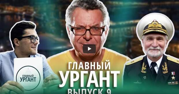 «Главный Ургант» пообщался с контр-адмиралом Хмуровым
