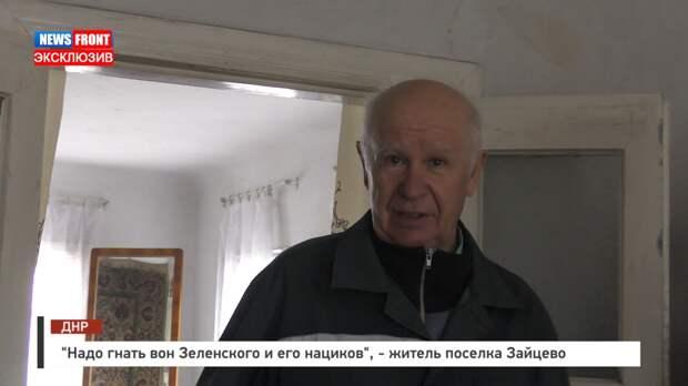 """""""Надо гнать вон Зеленского и его нациков"""", - житель поселка Зайцево"""