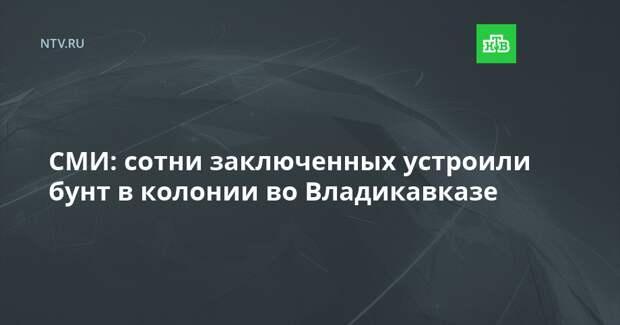 СМИ: сотни заключенных устроили бунт в колонии во Владикавказе