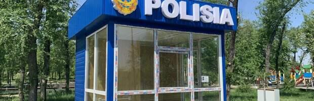 Министр МВД рассказал, эффективны ли модульные пункты полиции в Алматы