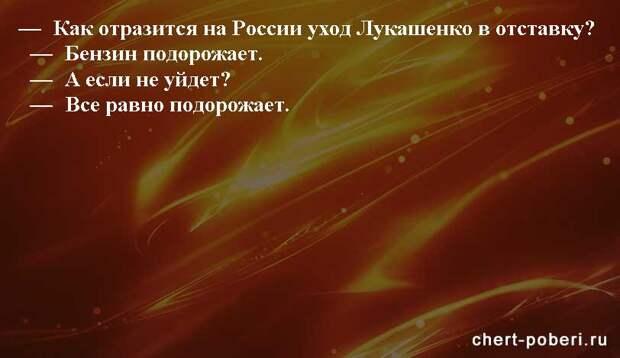 Самые смешные анекдоты ежедневная подборка chert-poberi-anekdoty-chert-poberi-anekdoty-40520603092020-4 картинка chert-poberi-anekdoty-40520603092020-4