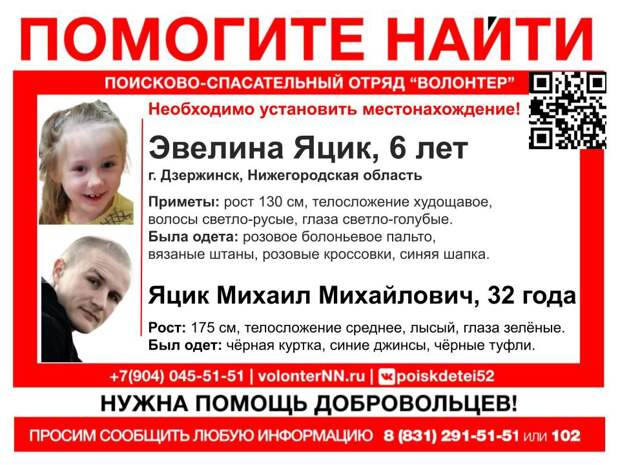 Мама 6-летней девочки из Дзержинска просит помочь в поисках дочери, пропавшей с отцом