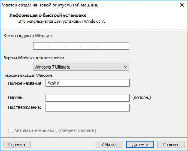 Виртуальная машина VMware Workstation