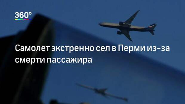 Самолет экстренно сел в Перми из-за смерти пассажира