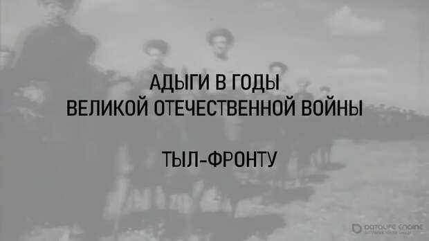"""АДЫГИ В ГОДЫ """"ВОВ"""" / ТЫЛ-ФРОНТУ"""