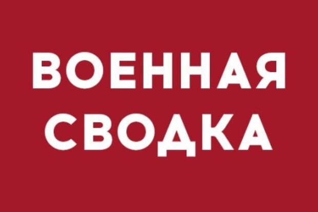Военная сводка: ВСУ обстреляли два прифронтовых села на юге ДНР