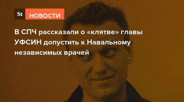 В СПЧ рассказали о «клятве» главы УФСИН допустить к Навальному независимых врачей