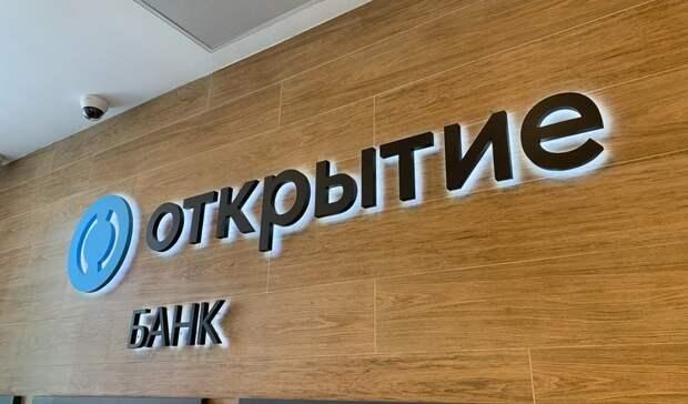 Программы рефинансирования кредитов банка «Открытие» признаны лучшими на рынке