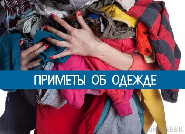 Приметы об одежде