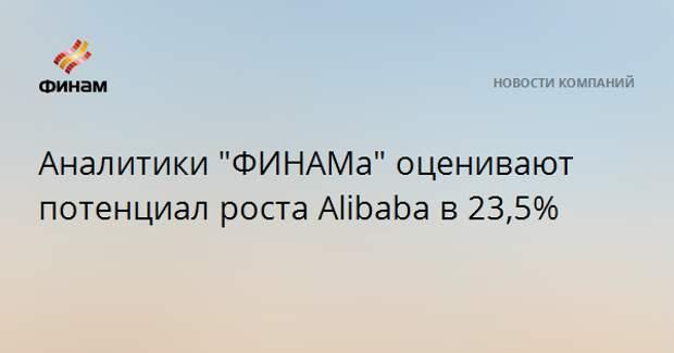 "Аналитики ""ФИНАМа"" оценивают потенциал роста Alibaba в 23,5%"
