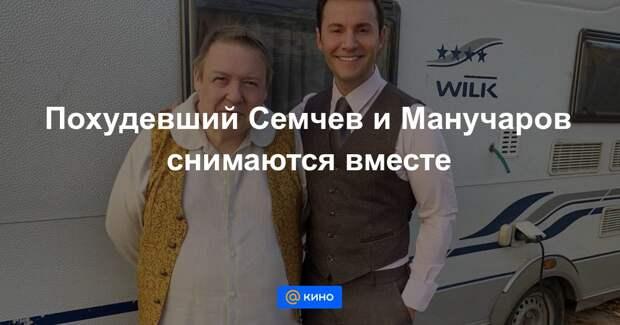Похудевший на 40 кг Александр Семчев замечен на новых съемках