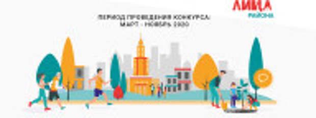 Конкурс «Лица района» стартовал в Москве