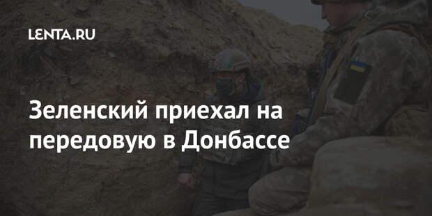 Зеленский приехал на передовую в Донбассе