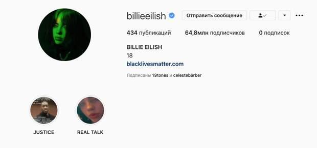 Билли Айлиш внезапно отписалась от всех в Instagram