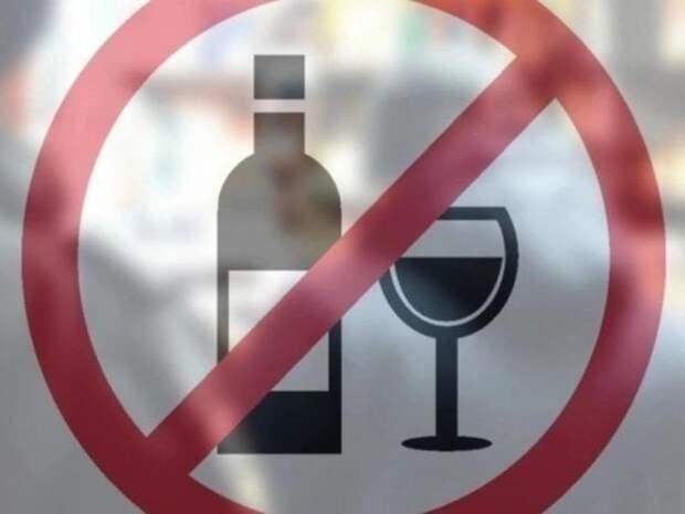 Продажа алкоголя запрещена в Забайкалье в определённые часы в День России