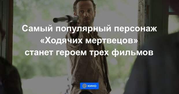 Главный герой «Ходячих мертвецов» получит кинотрилогию
