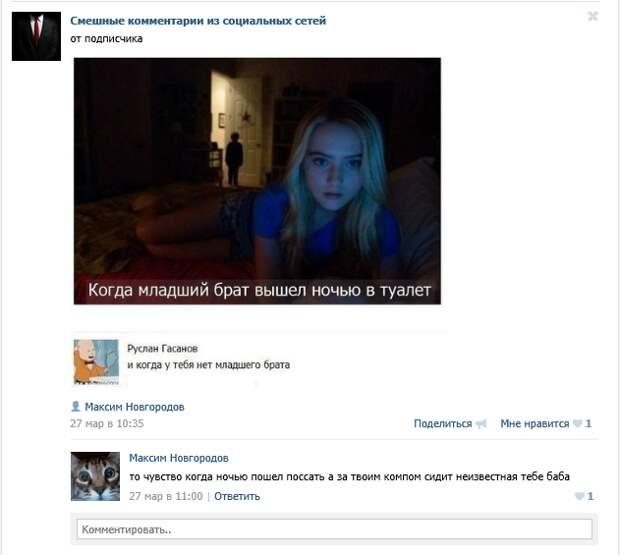 Смешные комментарии. Подборка №chert-poberi-kom-21030703092020