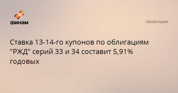 """Ставка 13-14-го купонов по облигациям """"РЖД"""" серий 33 и 34 составит 5,91% годовых"""